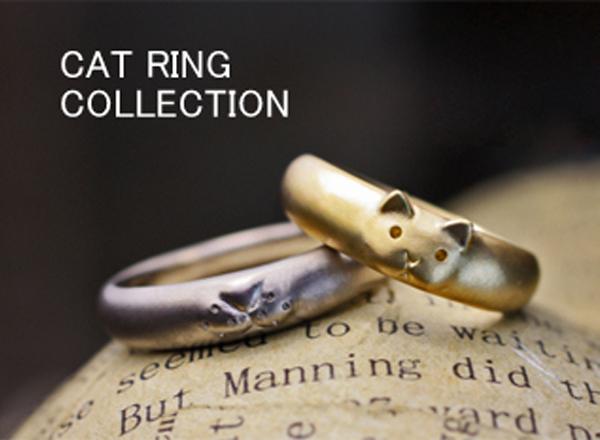 ネコをデザインした結婚指輪、婚約指輪のオーダーメイド作品 千葉・柏のヨーアンドマーレ