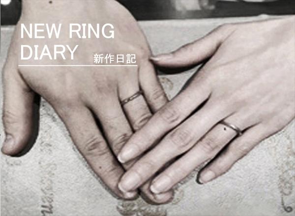 結婚指輪をオーダーメイドで作り上げた新作日記