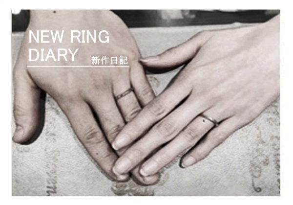 結婚指輪・婚約指輪オーダーメイド ヨーアンドマーレ 新作日記