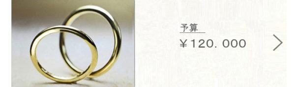 ~¥120.000 結婚指輪をシンプルに価格を抑えてオーダーメイド