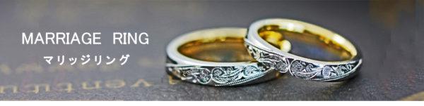 結婚指輪コレクション  結婚指輪をヨー&マーレ柏・千葉で探す