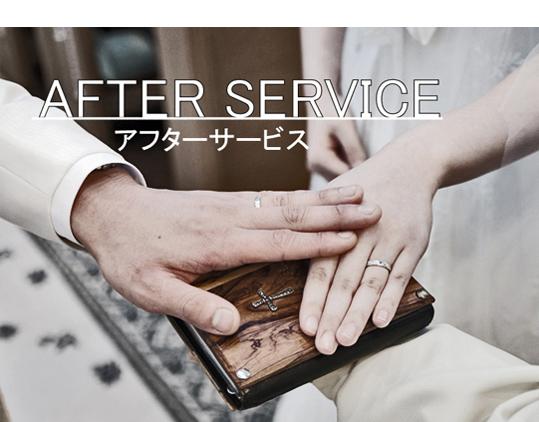 結婚指輪ご納品後のアフターサービス アフターサービスを通して、お客様と一生のおつきあいを