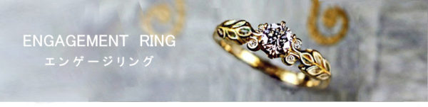 婚約指輪コレクション 婚約指輪をヨー&マーレ柏・千葉で選ぶ