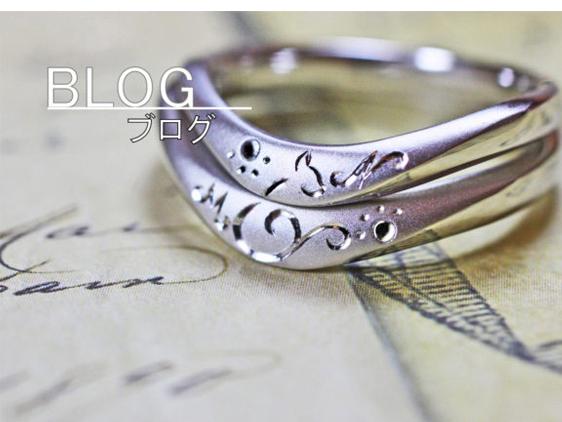 結婚指輪・婚約指輪のブログ 結婚にまつわるトピックスをブログにしてみました