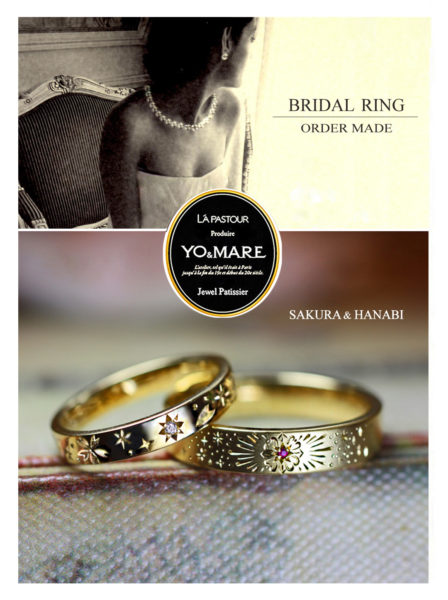 オーダーハンドメイドで作り続けるヨーアンドマーレ。おすすめの結婚指輪・婚約指輪をふたりだけの世界でデザインいたします。