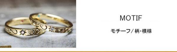 結婚指輪のモチーフや柄模様について