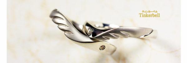 オーダーメイドの結婚指輪 天使の羽