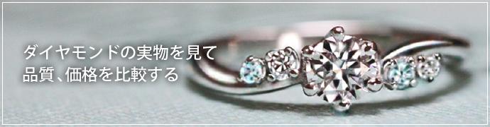 ダイヤモンドの実物を見て品質,価格を比較する