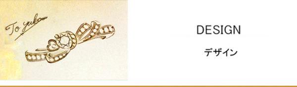 結婚指輪・婚約指輪のデザインについて