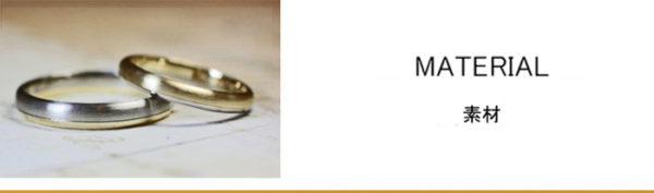 結婚指輪・婚約指輪の素材について