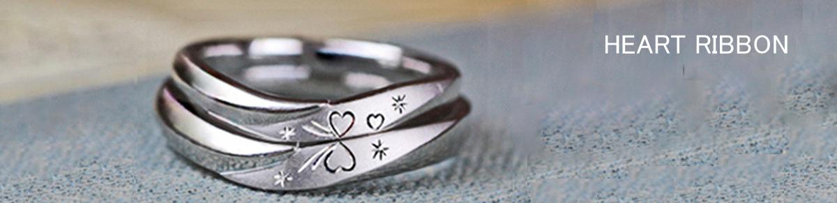 結婚指輪を重ねてふたりのハートリボンをつくるオーダーメイド作品