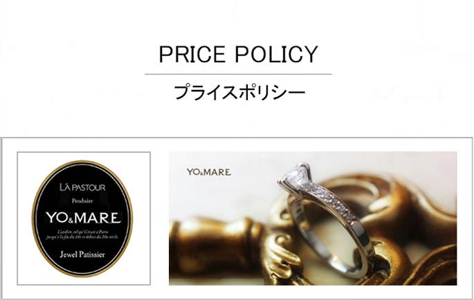 良心的な価格で結婚指輪・婚約指輪をオーダーメイドするヨーアンドマーレ