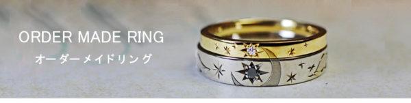 結婚指輪をオーダーメイドでつくった作品一覧 / 千葉。柏ヨーアンドマーレ
