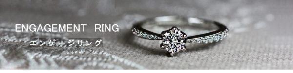 婚約指輪コレクション・婚約指輪をヨー&マーレ柏・千葉で選ぶ