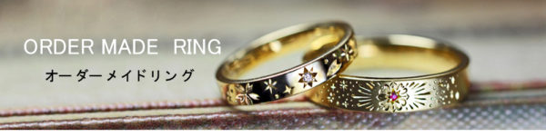 結婚指輪・婚約指輪オーダーメイド