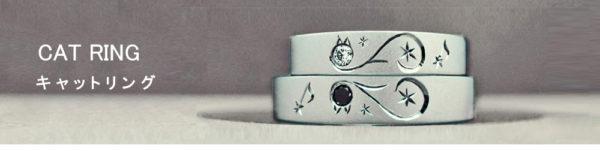 ネコのデザインで結婚指輪をオーダーメイドした作品一覧