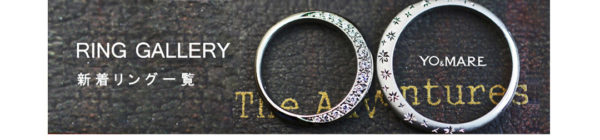 おすすめの結婚指輪・婚約指輪一覧|ヨーアンドマーレ・千葉/柏