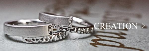 ヨーアンドマーレがつくるいろいろな結婚指輪のデザイン