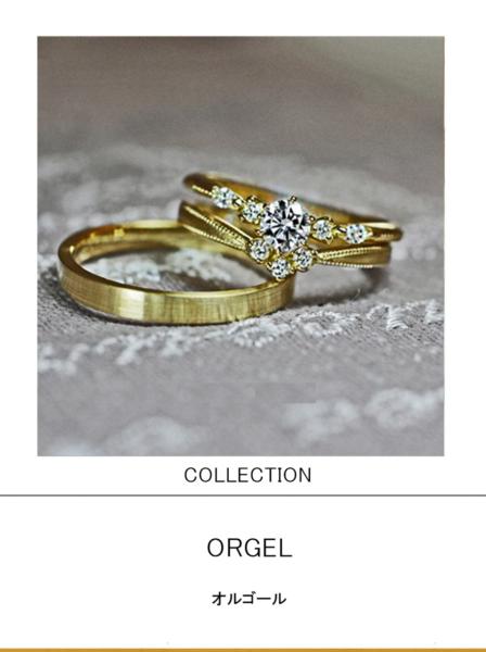 オルゴールからイメージデザインされたゴールドの婚約指輪と結婚指輪のセットリング