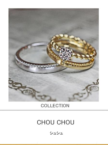 シュシュをデザインしたゴールドの婚約指輪と結婚指輪のセットリング