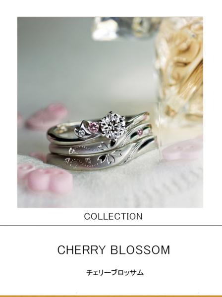 サクラの開花をデザインした結婚指輪と婚約指輪のセットリング