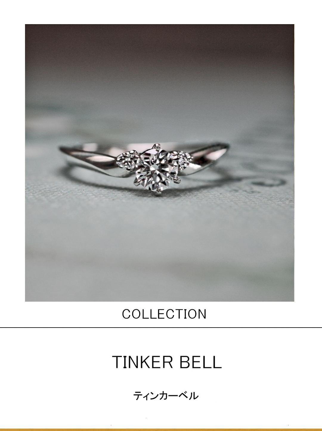 天使ティンカーベルをモチーフにデザインした婚約指輪コレクションのサムネイル