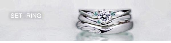結婚指輪と婚約指輪のセットリング TOP
