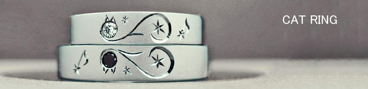 ネコをオーダーデザインした結婚指輪・婚約指輪の一覧