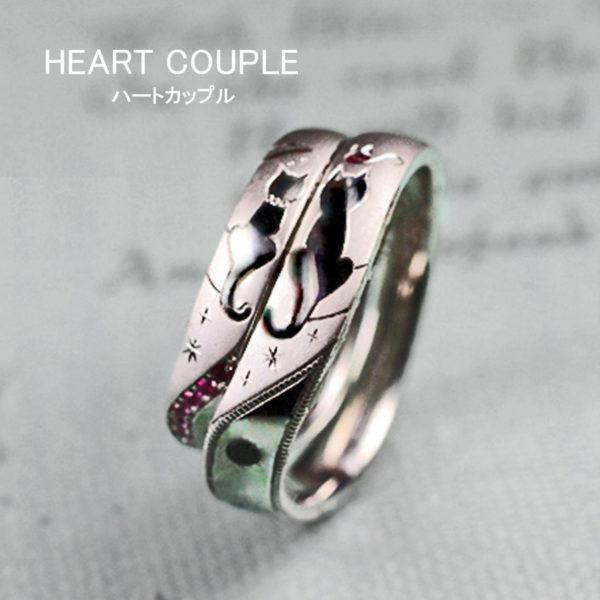 ハートカップル・ネコがシッポでハートをつくる結婚指輪 オーダーメイド