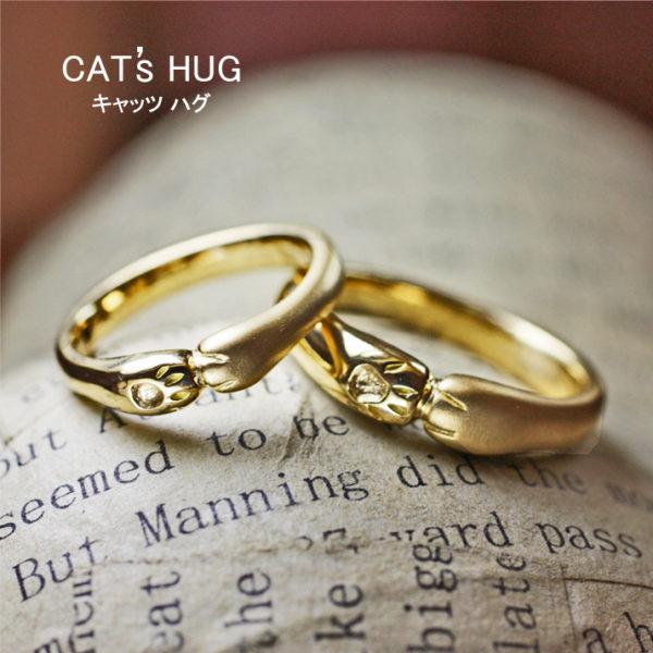 ネコの手の結婚指輪をゴールドでデザイン