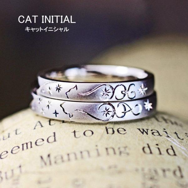 ネコのしっぼに二人のイニシャルを描いた結婚指輪オーダー