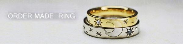 結婚指輪オーダーメイド TOP >