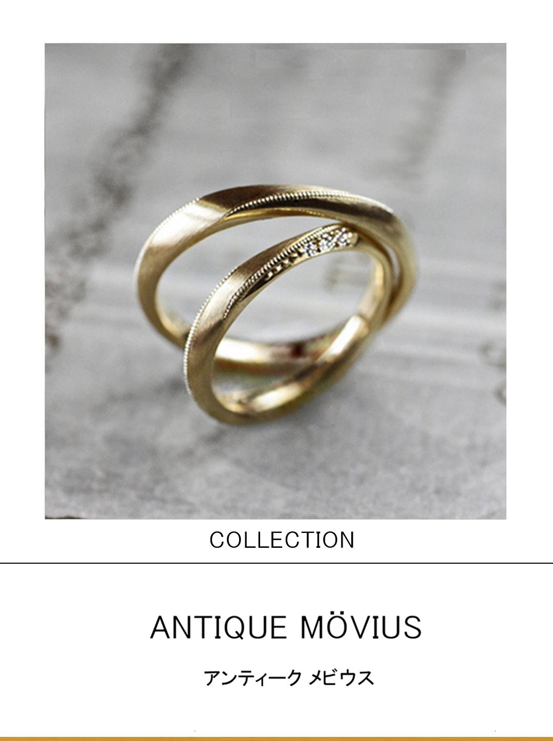 アンティークなメビウスリボンの結婚指輪ゴールドコレクションのサムネイル