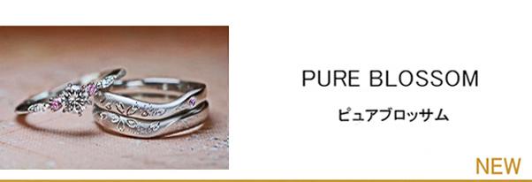 二人でサクラの開花をデザインした結婚指輪と婚約指輪のセットリング