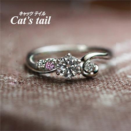 ネコのしっぽでダイヤモンドを包んだ婚約指輪