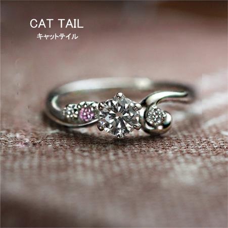 ネコのシッポでダイヤモンドを包ん エンゲージリング