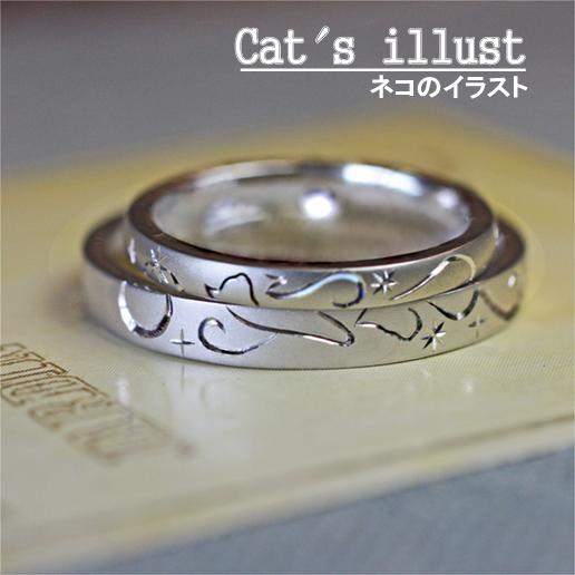 2本重ねてネコの模様を作った結婚指輪