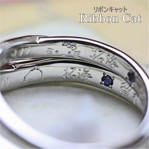 結婚指輪の内側にリボンのネコ柄が入ったペアリング