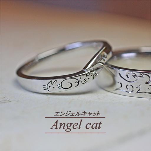 かわいいネコの柄の結婚指輪・エンジェルキャット