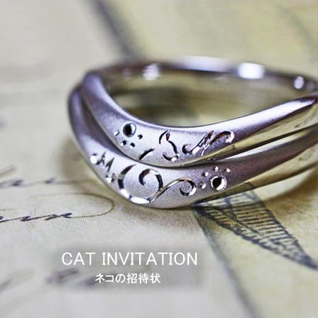 2本重ねてネコのシルエットをつくる結婚指輪