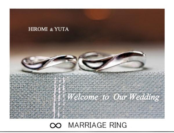 無限大デザインのウェーブしたオーダー結婚指輪・千葉 柏のカップル