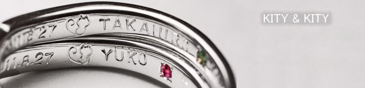 結婚指輪内側にかわいいキティのネコマークを入れたオーダーリング