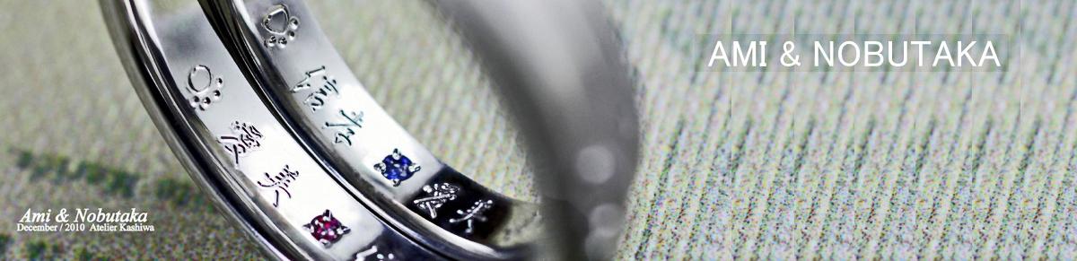 漢字の名前と誕生石ルビー&サファイアを結婚指輪の内側にオーダー