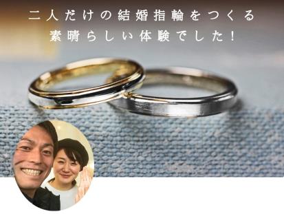 二人だけの結婚指輪を柏のオーダーメイド店でつくった素晴しい体験!