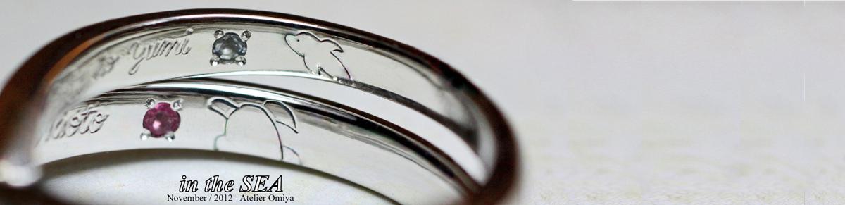 結婚指輪の内側に イルカ&ウミガメを入れたオーダーリング