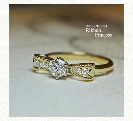 ゴールドリボンの婚約指輪・プリンセスリボン