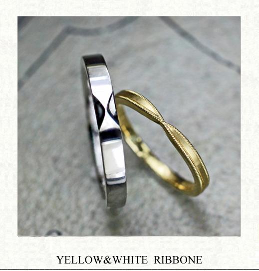 アンティークイエローのリボンと ホワイトリボンの結婚指輪 千葉・柏 ヨー&マーレ