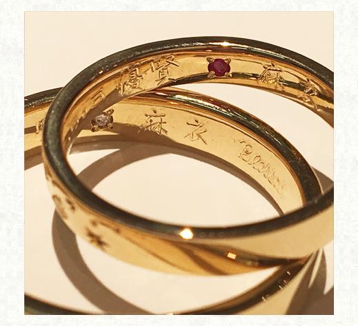 サクラの模様と花火の柄をいれた ゴールドの結婚指輪の内側刻印 千葉・柏 ヨー&マーレ