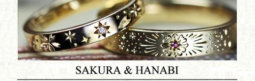サクラの花模様と花火の柄をリングにいれた レアデザインのゴールドマリッジ