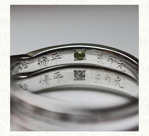 結婚指輪の内側に誕生石と二人の名前を漢字で入れて、